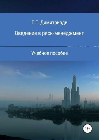 Георгий Димитриади, Введение в риск-менеджмент. Учебное пособие