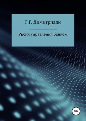 Георгий Димитриади, Риски управления банком
