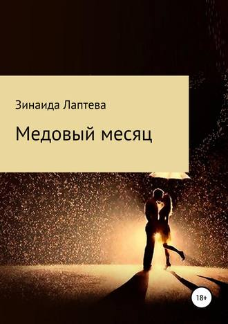 Зинаида Лаптева, Медовый месяц