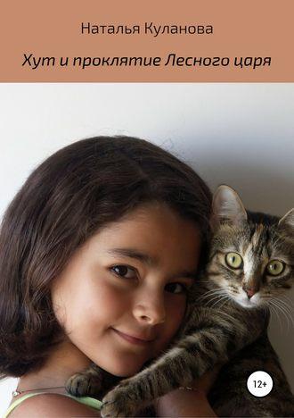 Наталья Куланова, Хут и проклятие Лесного царя