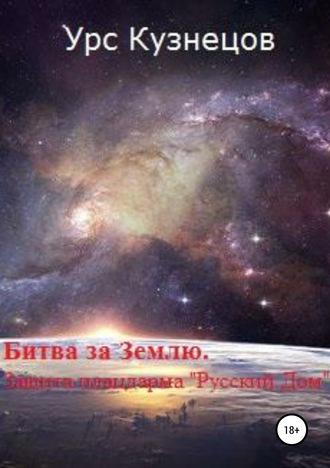 Урс Кузнецов, Битва за Землю. Защита плацдарма «Русский Дом»