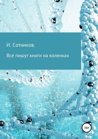 Игорь Сотников, Все пишут книги на коленках