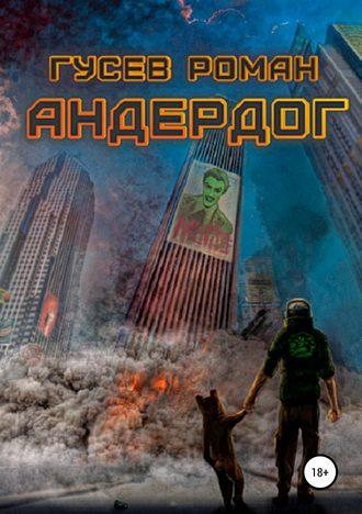 Роман Гусев, Андердог