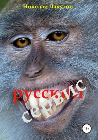 Николай Лакутин, Русский сервис