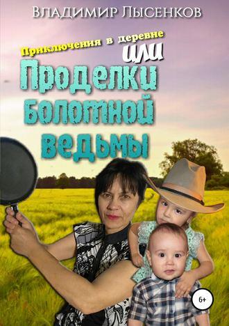 Владимир Лысенков, Приключения в деревне или проделки болотной ведьмы