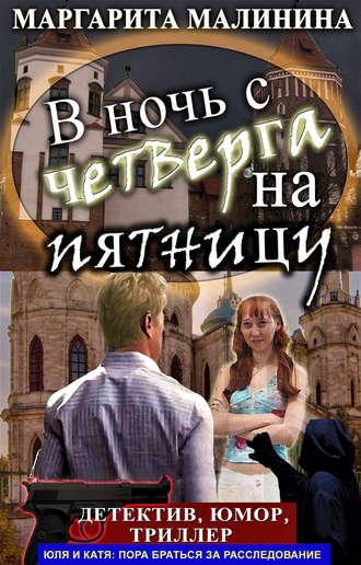 Маргарита Малинина, В ночь с четверга на пятницу