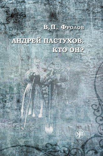 В. Фролов, Андрей Пастухов. Кто он?