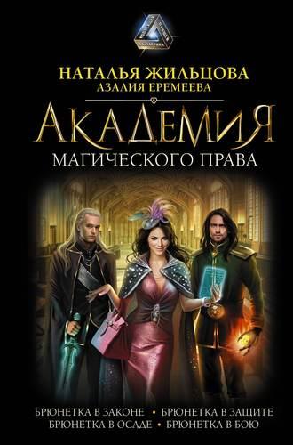 Наталья Жильцова, Азалия Еремеева, Академия магического права (сборник)
