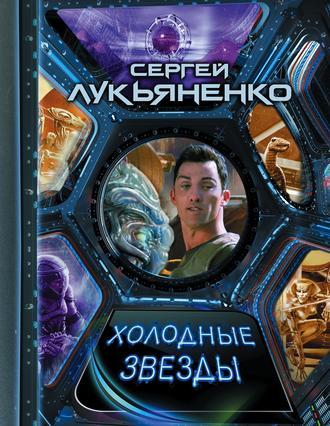 Сергей Лукьяненко, Холодные звезды (сборник)