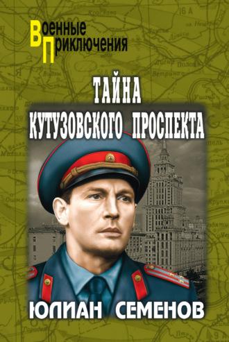 Юлиан Семенов, Тайна Кутузовского проспекта
