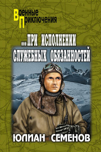 Юлиан Семенов, При исполнении служебных обязанностей. Каприччиозо по-сицилийски