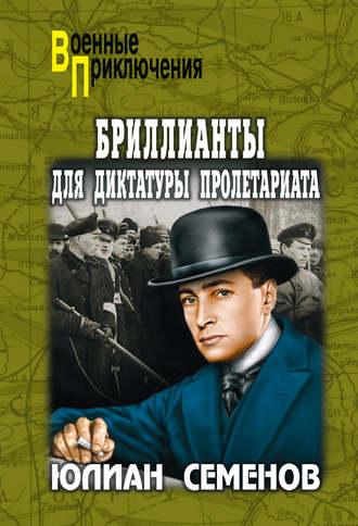 Юлиан Семенов, Бриллианты для диктатуры пролетариата. Пароль не нужен
