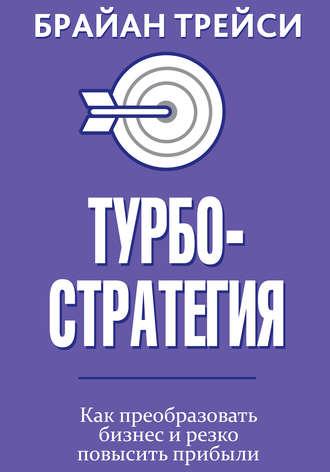 Брайан Трейси, Турбостратегия