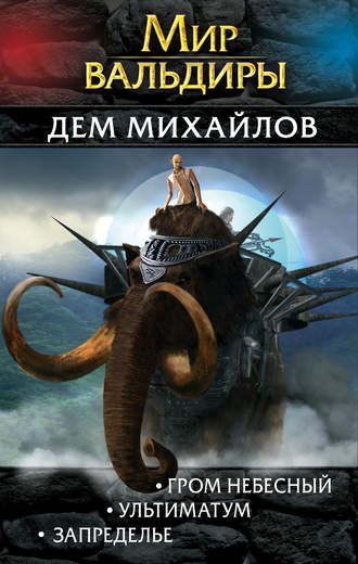 Дем Михайлов, Мир Вальдиры. Вторая трилогия