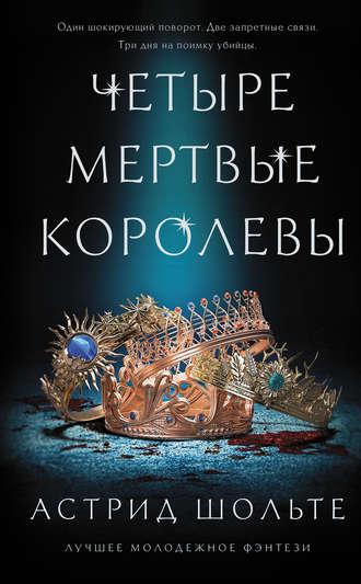 Астрид Шольте, Четыре мертвые королевы
