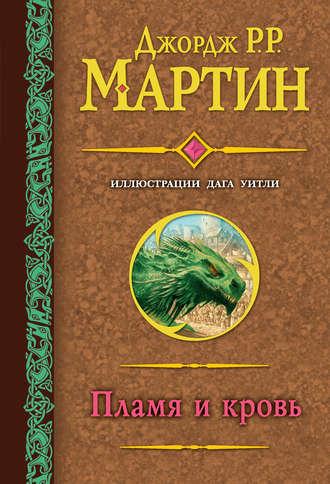 Джордж Мартин, Пламя и кровь