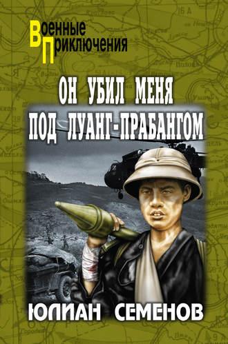 Юлиан Семенов, Он убил меня под Луанг-Прабангом. Ненаписанные романы