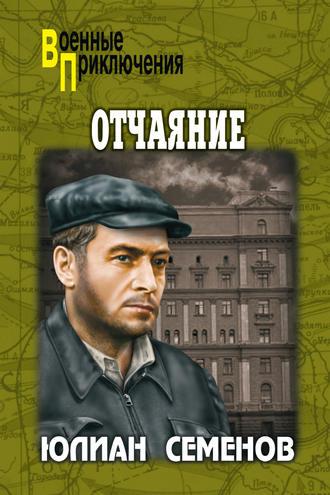 Юлиан Семенов, Отчаяние. Бомба для председателя