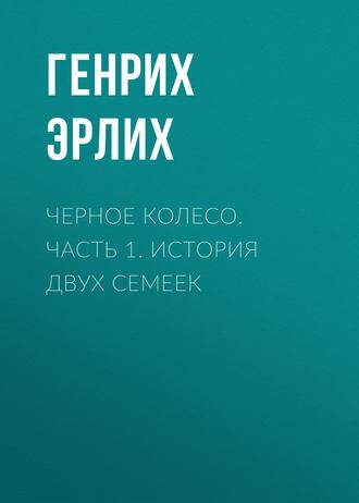 Генрих Эрлих, Черное колесо. Часть 1. История двух семеек