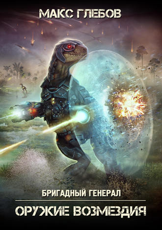 Макс Глебов, Оружие возмездия