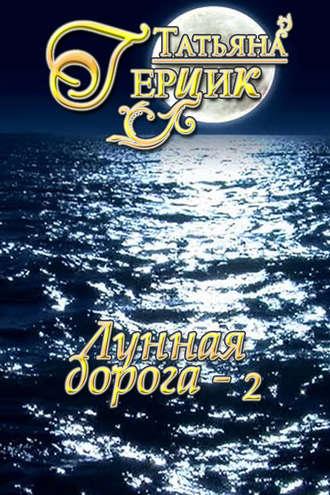 Татьяна Герцик, Лунная дорога. Часть 2