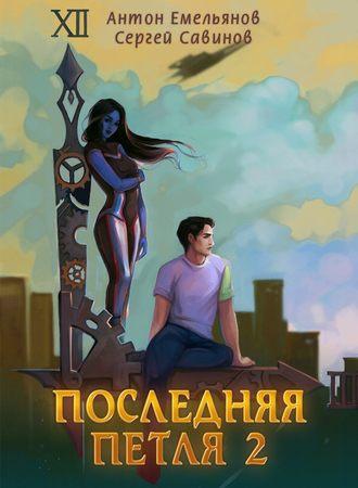Сергей Савинов, Антон Емельянов, Последняя петля. Книга 2