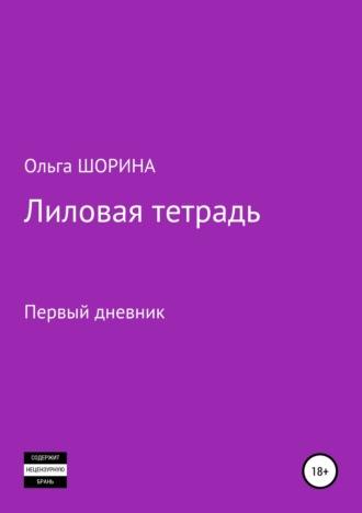 Ольга Шорина, Лиловая тетрадь. Первый дневник