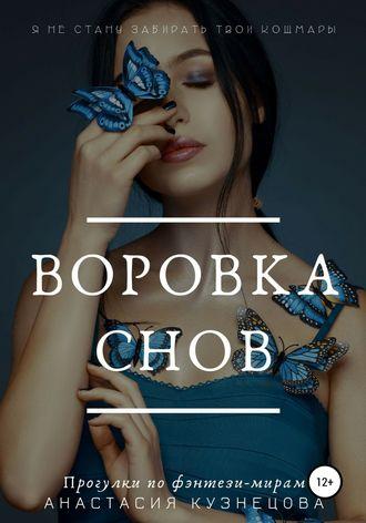 Анастасия Кузнецова, Воровка снов