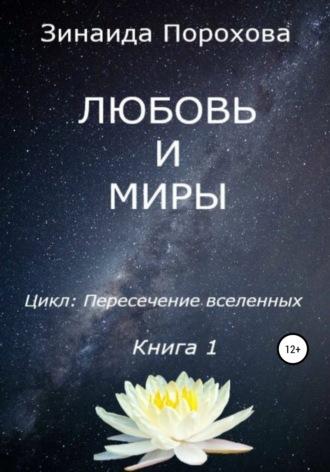 Зинаида Порохова, Пересечение вселенных. Книга 1. Любовь и миры