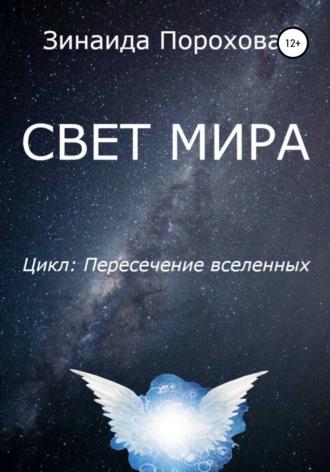 Зинаида Порохова, Пересечение вселенных. Книга 2. Свет мира