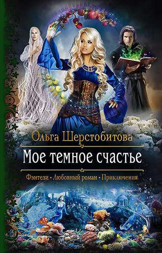 Ольга Шерстобитова, Мое темное счастье