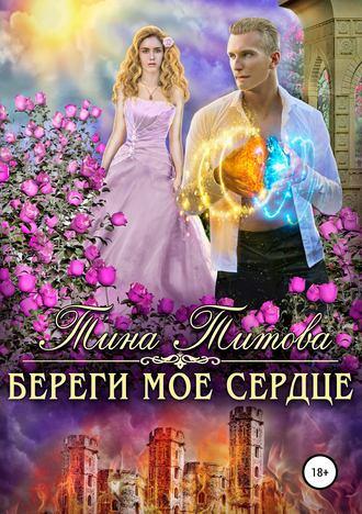 Тина Титова, Береги моё сердце