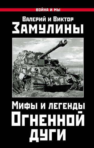 Валерий Замулин, Виктор Замулин, Мифы и легенды Огненной дуги