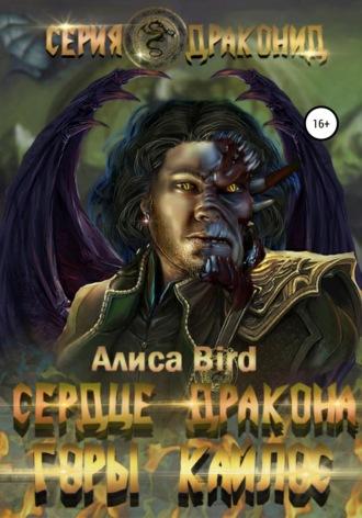Алиса Bird, Драконид. Горы Кайлос