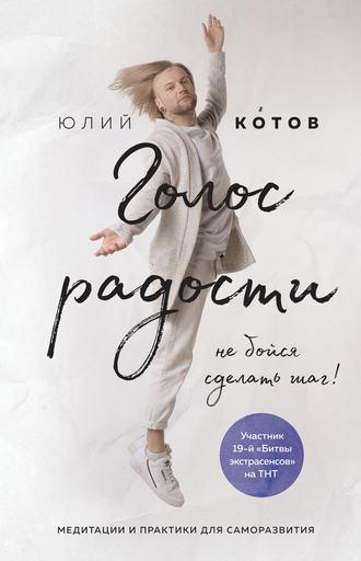 Юлий Котов, Голос радости