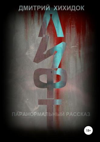 Дмитрий Хихидок, Лифт. Паранормальный рассказ