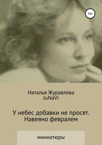 JuNaVi JuNaVi, Наталья Журавлева, У небес добавки не просят. Навеяно февралем