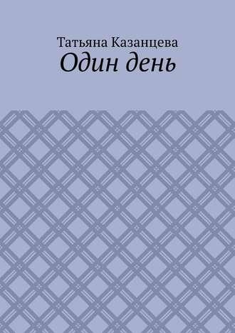 Татьяна Казанцева, Одиндень
