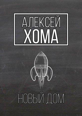 Алексей Хома, НовыйДом