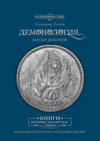 Солоинк Логик, Демонология. Маски демонов