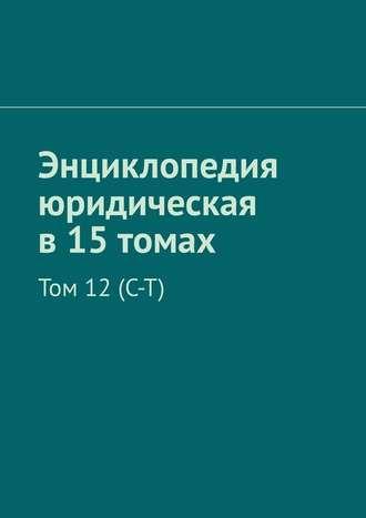 Рудольф Хачатуров, Энциклопедия юридическая в15томах. Том 12(С–Т)