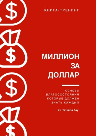 Tatyana Fay, Миллион задоллар. Книга-тренинг