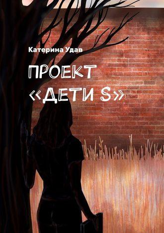 Катерина Удав, Проект «ДетиS»