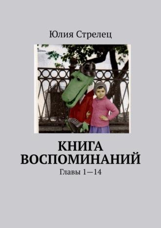 Юлия Стрелец, Книга воспоминаний. Главы1—7