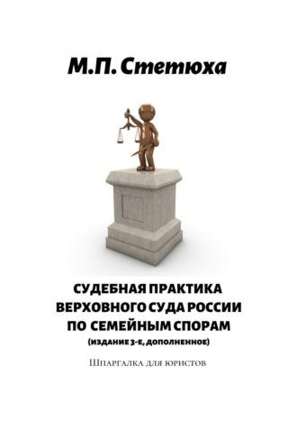 М. Стетюха, Судебная практика Верховного Суда РФ посемейным делам. Шпаргалка для юристов