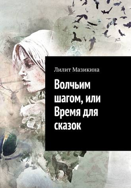 Лилит Мазикина, Волчьим шагом, или Время для сказок