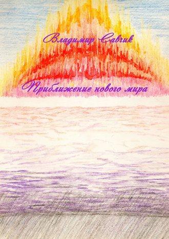 Владимир Савчик, Приближение новогомира