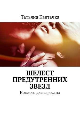 Татьяна Кветачка, Шелест предутренних звезд. Новеллы для взрослых