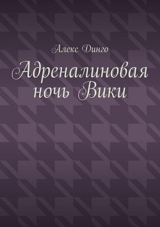 Алекс Динго, Адреналиновая ночьВики