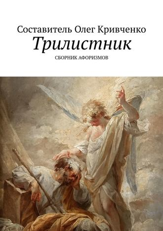 Олег Кривченко, Трилистник